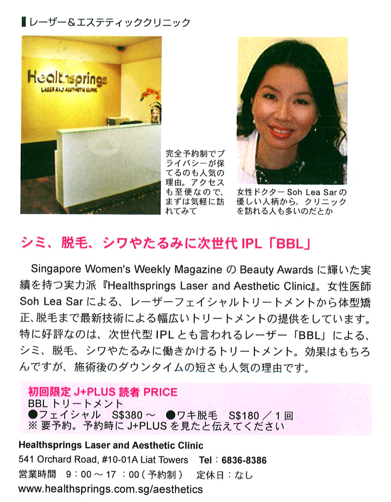 Press Media - J PLUS Total Lifestyle Magazine (August 2012 Issue)
