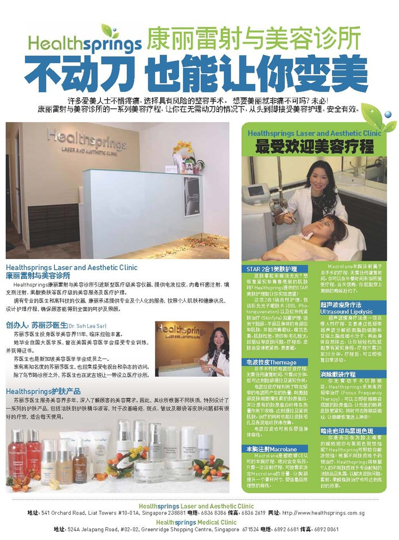 UWeekly 12 July 2010 Issue